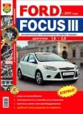 Купить руководство по ремонту Книга Ford Focus III (с 2011)б Экспл.Обсл. Рем. Цвет.фото