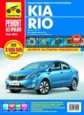 Купить руководство по ремонту Книга KIA Rio III (с 2011). Ремонт без проблем (Цв.фото).