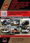 Купить руководство по ремонту Книга Ford Transit/Transit Tourneo/Kombi/Van/Cargo (с 2006) Ремонт.Эксплуатация