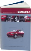 Купить руководство по ремонту Книга Mazda CX-7 2006-12 с бензиновым двигателем L3(2,3 Turbo) Ремонт.Экспл.ТО