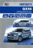 Купить руководство по ремонту Книга INFINITI QX56. Модели 2010-13 гг. выпуска с бензиновым двигателем VK56VD (5,6 л). Ремонт. Эксплуатация. ТО