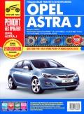 Купить руководство по ремонту Книга Opel Astra J (с 2009). Ремонт без проблем (цв.фото)