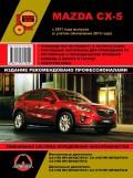 Купить руководство по ремонту Книга Mazda CX-5 (с 2011/ с 13) Ремонт.Эксплуатация. Каталог деталей