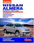 Купить руководство по ремонту Книга Nissan Almera (с 2013) Устройство.Обслуживание.Диагностика.Ремонт.Цветные фото