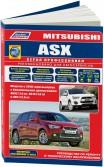 Купить руководство по ремонту Книга Mitsubishi ASX с 2010 года серия ПРОФЕССИОНАЛ Ремонт. Эксплуатация. ТО (+Каталог расходных з/ч. Характер. неисправ)