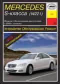 Купить руководство по ремонту Книга Mercedes-Benz S-класс (W221) (с 2005) Устройство.Обслуживание.Ремонт.Эксплуатация