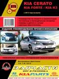 Купить руководство по ремонту Книга KIA Cerato/ Forte/K3 (с 2013) Ремонт.Эксплуатация