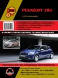 Купить руководство по ремонту Книга Peugeot 208 (с 2012) Ремонт. Эксплуатация