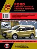 Купить руководство по ремонту Книга Ford Transit Connect / Tourneo Connect (с 2013) с бензиновыми и дизельными двигателями. Ремонт. Эксплуатация.
