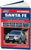 Купить руководство по ремонту Книга Hyundai Santa Fe 2009-12 с бензин. G4KE (2,4) и дизель D4HA (2,0), D4HB (2,2) Серия ПРОФЕССИОНАЛ (+Каталог расходных з/ч. Характерные неисправности)
