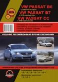 Купить руководство по ремонту Книга VW Passat B6 (с 2005) / В7 (с 2010) / СС (с 2008) Рем.Экспл.Цв.эл.сх.