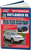 Купить руководство по ремонту Книга Mitsubishi Outlander XL 2006-12 гг. Включая рестайлинг 2009г. Серия Профессионал (+Каталог расходных запчастей). Руководство по ремонту и техническому обслуживанию автомобилей.