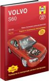 Купить руководство по ремонту Книга Volvo S60 2000-08 с бензиновыми и дизельными двигателями. Ремонт. Эксплуатация. ТО (ч/б фотографии, цветные электросхемы)