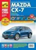 Купить руководство по ремонту Книга Mazda CX-7 c 2006г./ рестайлинг с 2009г. Ремонт без проблем (цв.фото).