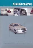 Купить руководство по ремонту Книга Nissan Almera Classic