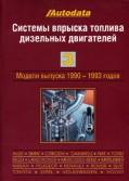 Купить руководство по ремонту Книга Системы впрыска топлива дизельных двигателей Том 3. Модели 1990-1993 г. в.