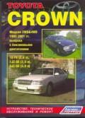 Купить руководство по ремонту Книга Toyota Crown 1995-2001