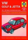 Купить руководство по ремонту Книга VW GOLF 2/JETTA