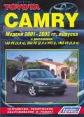 Купить руководство по ремонту Книга Toyota CAMRY (2001-2005 гг.)