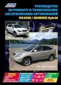 Купить руководство по ремонту Книга Lexus RX400h и Toyota Harrier Hybrid Серия Автолюбитель. Руководство по ремонту и обслуживанию