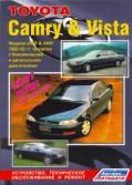 Купить руководство по ремонту Книга Toyota CAMRY & VISTA (2WD&4WD;). Переработано и дополнено.