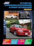 Купить руководство по ремонту Книга Subaru Impreza (1993-02г) серия Профессионал. Устройство, техническое обслуживание и ремонт