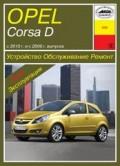 Купить руководство по ремонту Книга Opel Corsa D (с 2006/с 10) Устройство.Обслуживание.Ремонт.Эксплуатация