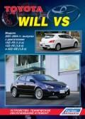 Купить руководство по ремонту Книга Toyota Will VS, модели 2001-2004 гг. выпуска c двигателями 1NZ-FE (1.5), 1ZZ-FE (1.8) и 2ZZ