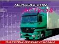 Купить руководство по ремонту Книга MERCEDES BENZ ACTROS Сборник эл/схем