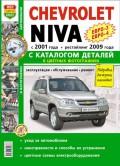 Купить руководство по ремонту Книга Chevrolet Niva (с 2001/ с 2009)ЕВРО-3, ЕВРО-4 с каталогом (Цветное фото) Я ремонтирую сам