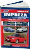 Купить руководство по ремонту Книга Subaru Impreza 2000-07г.г. Устройство, техническое обслуживание и ремонт.