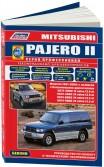 Купить руководство по ремонту Книга Mitsubishi Pajero II 1991-00 с бензиновыми двигателями V6. Серия ПРОФЕССИОНАЛ. Ремонт.Экспл.ТО (+Каталог расходных з/ч. Характерные неисправности)