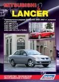 Купить руководство по ремонту Книга Mitsubishi Lancer IX праворуль. мод. 2003-07 бенз 4G15(1,5 MPI) 4G93(1,8 MPI) 4G93(1,8 GDI) 4G93T/C(1,8 Turbo GDI) Ремонт.Экспл.ТО(Каталог з/ч для ТО)