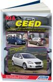 Купить руководство по ремонту Книга KIA Ceed с 2006 / рестайлинг с 2010 c бензин. G4FA (1,4), G4FC (1,6), G4GC (2,0) Ремонт. Эксплуатация. ТО (+Каталог з/ч для ТО)