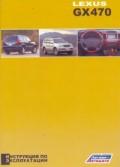 Купить руководство по ремонту Книга Lexus GX470 и/э