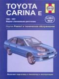 Купить руководство по ремонту  Книга Toyota CARINA E