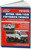 Купить руководство по ремонту Книга Toyota Dyna 100/150, Hi-Ace/ToyoAce - грузовики. 1984-95 диз.2L(2,4), 3L(2,8) и бенз. 1Y(1,6), 2Y(1,8), 3Y(2,0) серия ПРОФЕССИОНАЛ Ремонт.Экспл.ТО