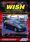 Купить руководство по ремонту Книга Toyota Wish
