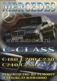 Купить руководство по ремонту Книга MERCEDES BENZ C-класс (W202) C180,C200,C230-240-280