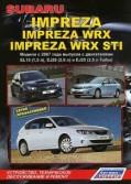 Купить руководство по ремонту Книга Subaru Impreza / Impreza WRX & WRX STI. Серия Профессионал.