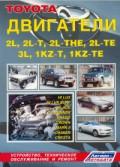 Купить руководство по ремонту Книга Toyota двигатели 1KZ-T, 1KZ-TE, 3L, 2L-TE, 2L-THE, 2L-T, 2L