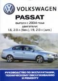 Купить руководство по ремонту Книга VW Passat B6 с 2004г.
