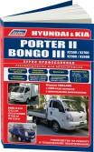 Купить руководство по ремонту Книга Hyundai Porter II & Kia Bongo III/K2500/K2700/K2900/K3000 c 2004 дизель D4BH(2,5)/J2(2,7)/J3(2,9)/JT(3,0)/JTA(3,0) серия ПРОФЕССИОНАЛ Ремонт. Экспл. ТО