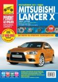 Купить руководство по ремонту Книга Mitsubishi Lancer X сед./хетч. с 2007 г./ рестайлинг в 2011 г. Ремонт без проблем (цв.фото)