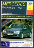 Купить руководство по ремонту Книга Mercedes-Benz Е- класс (W211) бенз. (с 2002) Устройство Обслуживание Ремонт Эксплуатация.