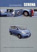 Купить руководство по ремонту Книга Nissan Serena. Праворульные модели C24