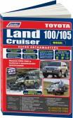 Купить руководство по ремонту Книга Toyota Land Cruiser 100/105 1998-07 рестайлинг 2003 с диз. 1HZ(4,2) 1HD-T(4,2) 1HD-FTE(4,2) серия Автолюбитель Ремонт.Экспл.ТО(+Каталог расходных з/ч)