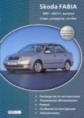 Купить руководство по ремонту Книга SKODA FABIA 1999-2007гг.
