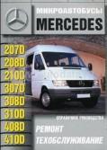 Купить руководство по ремонту Книга MERCEDES BENZ 207D-410D