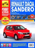 Купить руководство по ремонту Книга Renault / Dacia Sandero с 2008 г Ремонт без проблем (цв.фото).